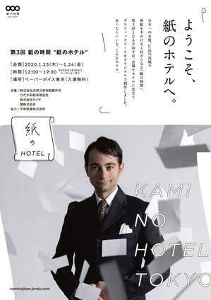 kaminohotel1.jpg
